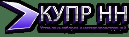 Установка заборов в Нижнем Новгороде и Нижегородской области